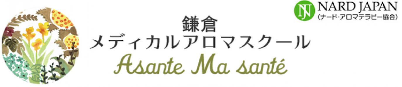 鎌倉アロマ&メンタルケア * Asante Ma santé